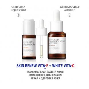 White Vita C Liquid Serum + Skin Renew Vita E Ampoule - Максимальная защита кожи