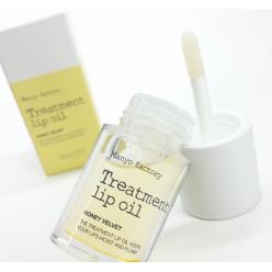 Treatment Lip Oil - Увлажняющее масло для губ