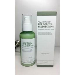 Herb Green Fresh Lotion - Освежающий лосьон «Зеленые травы»
